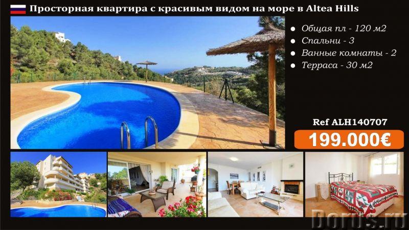 Продажа апартаментов в Испании, Алтея Хиллс - Недвижимость за рубежом - Снижение цены с 229.000€! Пр..., фото 1